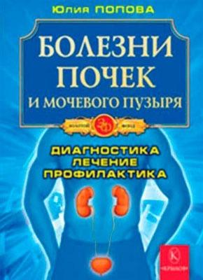 Болезни почек и мочевого пузыря. Юлия Попова