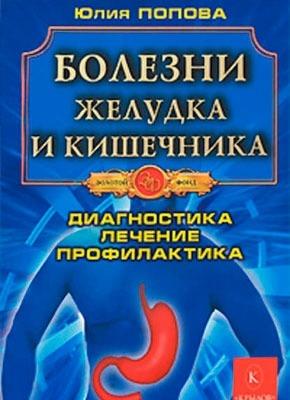 Болезни желудка и кишечника. Юлия Попова