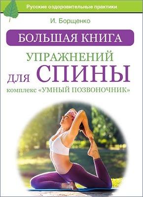 Большая книга упражнений для спины. Игорь Борщенко