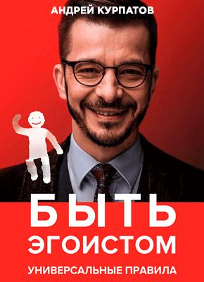 Быть эгоистом. Андрей Курпатов