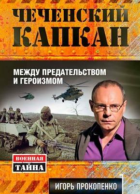 Чеченский капкан: между предательством и героизмом. Игорь Прокопенко