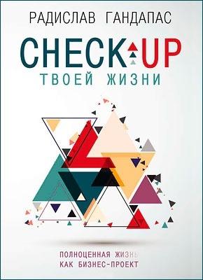 Check-up твоей жизни. Радислав Гандапас