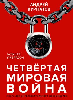 Четвертая мировая война. Андрей Курпатов