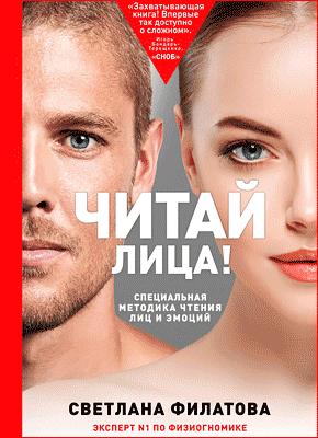Читай лица! Светлана Филатова