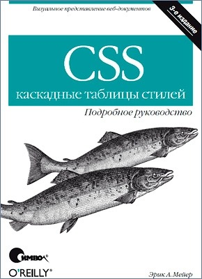 CSS - каскадные таблицы стилей. Эрик Мейер
