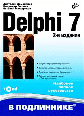 Delphi 7. Анатолий Хомоненко, Владимир Гофман, Евгений Мещеряков