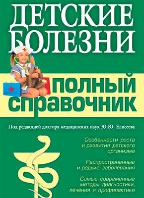 Детские болезни. Полный справочник. Коллектив авторов