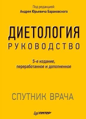 Диетология. Руководство. Коллектив авторов