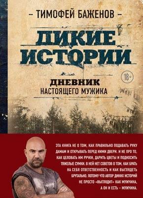 Дикие истории. Дневник настоящего мужика. Тимофей Баженов