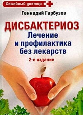 Дисбактериоз. Лечение и профилактика без лекарств. Геннадий Гарбузов