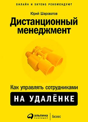 Дистанционный менеджмент. Юрий Шароватов
