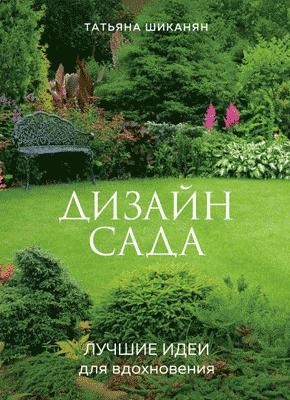 Дизайн сада. Татьяна Шиканян