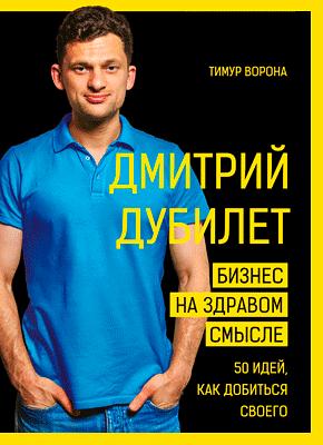 Дмитрий Дубилет. Бизнес на здравом смысле