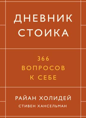 Дневник стоика. Райан Холидей, Стивен Хансельман