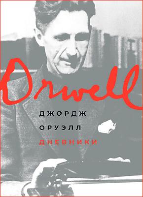 Дневники. Джордж Оруэлл