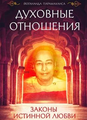 Духовные отношения. Законы истинной любви. Парамаханса Йогананда