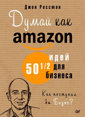 Думай как Amazon. Джон Россман