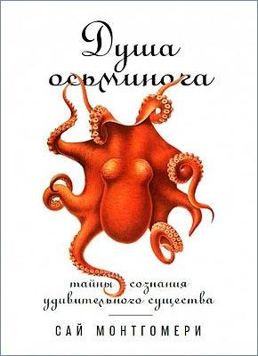 Душа осьминога. Сай Монтгомери