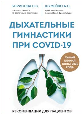 Дыхательные гимнастики при COVID-19. А. С. Шумейко, Н. С. Борисова