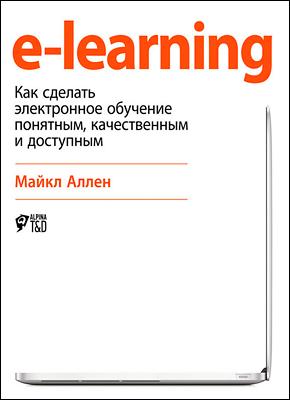 e-learning. Майкл Аллен