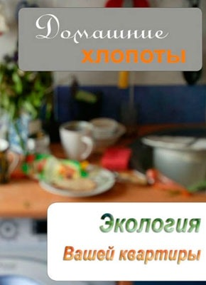Экология вашей квартиры. Илья Мельников
