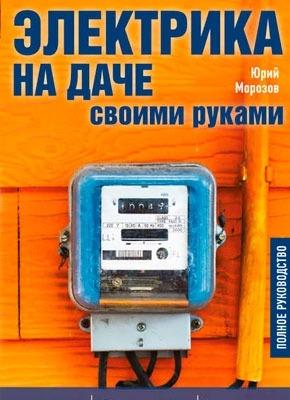 Электрика на даче своими руками. Юрий Морозов