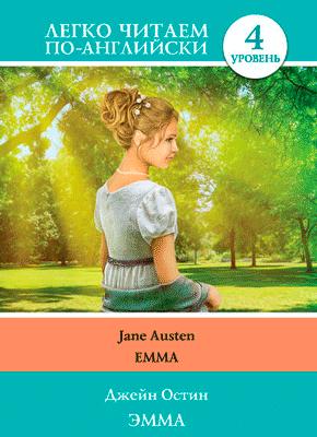 Эмма (на английском). Коллектив авторов