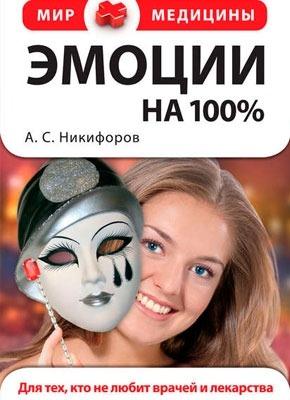 Эмоции на 100%. Для тех, кто не любит врачей и лекарства. Анатолий Сергеевич Никифоров