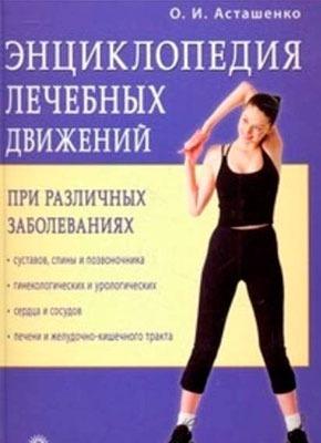 Энциклопедия лечебных движений при различных заболеваниях. Олег Асташенко