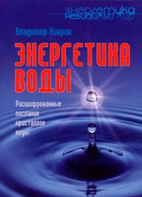 Энергетика воды. Расшифрованные послания кристаллов воды. Владимир Киврин