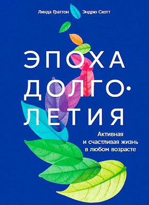 Эпоха долголетия. Линда Граттон, Эндрю Скотт