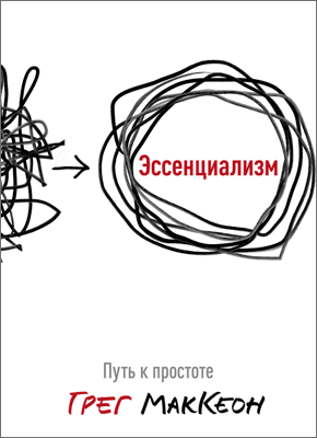 Эссенциализм. Грег МакКеон