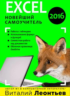 Microsoft Excel 2016. Виталий Леонтьев