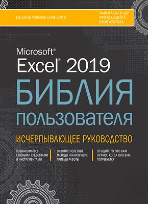 Excel 2019. Библия пользователя. Майкл Александер, Ричард Куслейка