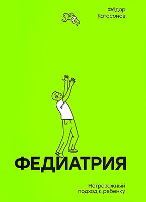 Федиатрия. Федор Катасонов