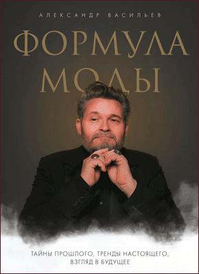 Формула моды. Александр Васильев