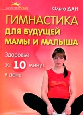 Гимнастика для будущей мамы и малыша. Ольга Дан