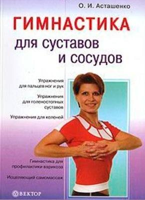 Гимнастика для сосудов и суставов. Олег Асташенко