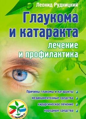 Глаукома и катаракта: лечение и профилактика. Леонид Рудницкий