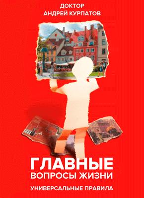 Главные вопросы жизни. Андрей Курпатов