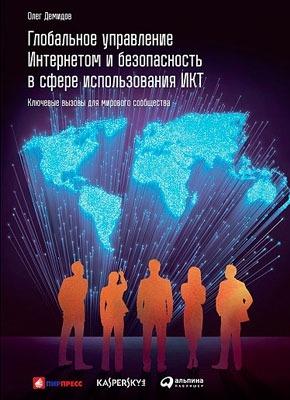 Глобальное управление Интернетом. Олег Демидов
