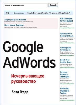 Google AdWords. Брэд Геддс
