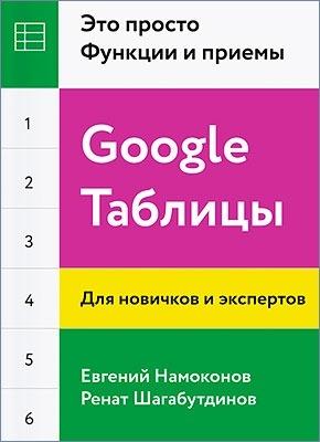 Google Таблицы. Это просто. Евгений Намоконов, Ренат Шагабутдинов