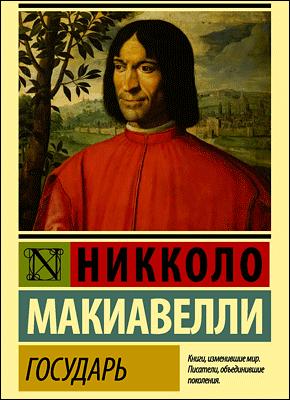 Государь. Никколо Макиавелли