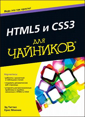 HTML5 и CSS3 для чайников. Крис Минник, Эд Титтел