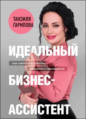 Идеальный бизнес-ассистент. Танзиля Гарипова