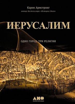 Иерусалим: Один город, три религии. Карен Армстронг