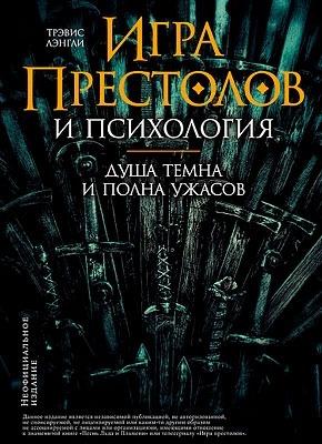Игра престолов и психология. Трэвис Лэнгли