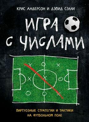 Книги про ставки на спорт epub выгодно ли ставки на спорт