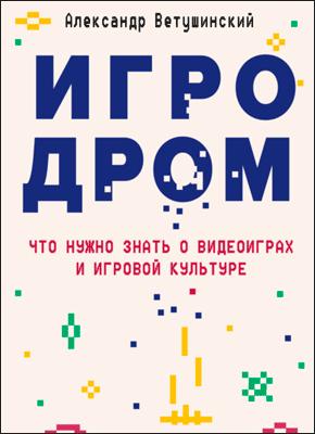 Игродром. Александр Ветушинский